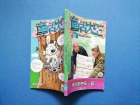 童话大王  2008.7