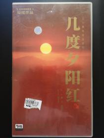 【连续剧】 几度夕阳红(主演:秦汉,刘雪华等)  30VCD