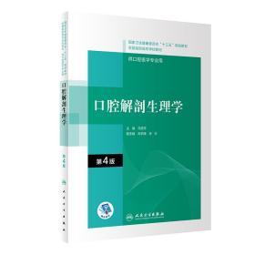 口腔解剖生理学(第4版/高职口腔/配增值)