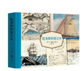 中国画报 航海家的笔记本 休路易斯著 现代当代纪实文学60位来自各地的航海者手记郑和哥伦布航海书籍手绘航海探险日志正版包邮