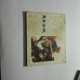 《李自成》∽(南原激战)