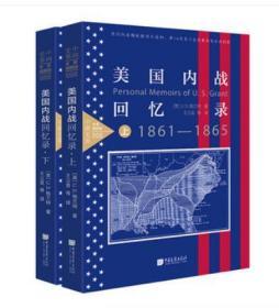 中国画报 美国内战回忆录 精装版2本无删减美国历史书100余幅图片全景展示 美国南北战争史军事书籍外国小说畅销书正版包邮