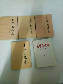 毛泽东选集(全五卷)