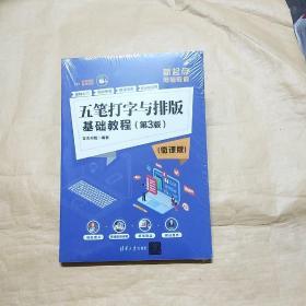 五笔打字与排版基础教程(第3版)(微课版)扫码上书塑封未拆
