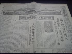 アツツ玉砕 昭和18年(1943年)5月31日 每日新闻  新闻复刻版昭和史