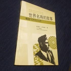 军旅知识文库---世界名将的故事(1版1印)
