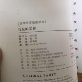 花儿的宴会