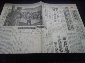 决战下の海军纪念日/偲ぶ故山本元帅 昭和18年(1943年)5月27日 每日新闻  新闻复刻版昭和史