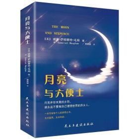 {送书签} 正版 月亮和六便士正版书籍 世界名著 必读经典 人生哲学 外国小说书 月亮与六便士 原版原著