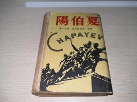 俄苏文学 ·夏伯阳 (1948年胜利第一版)