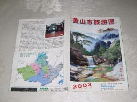 黄山市旅游图:2003【2003年4月黄山印刷】