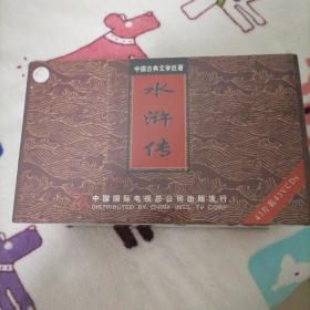 水浒传VCD(四十三片装VCD)年代不祥,乱写的
