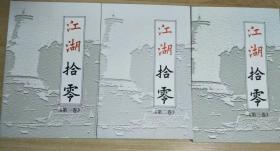 江湖拾零 (全三册) 作者沈猛 笔名惠五