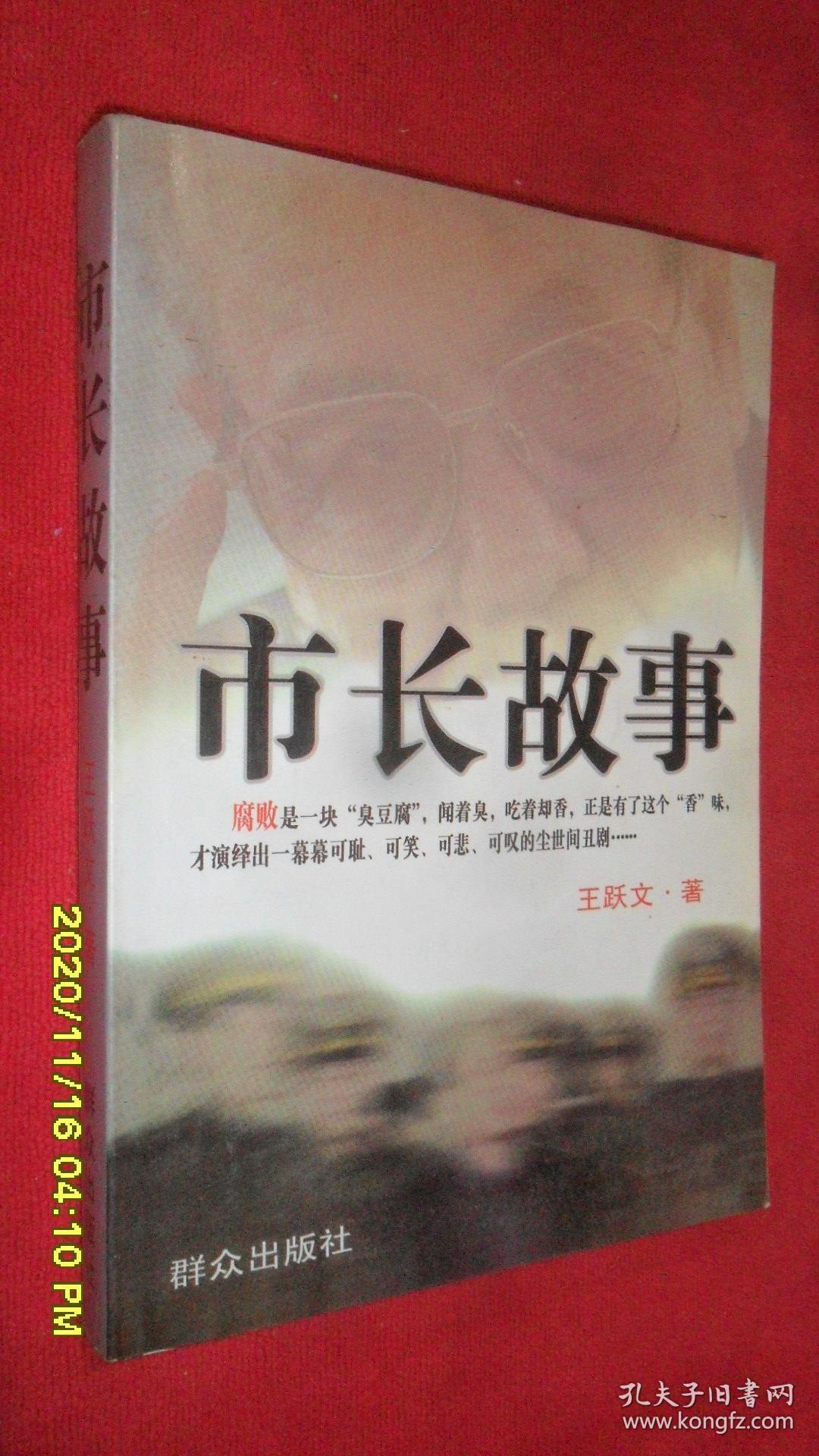 市长故事(王跃文 著)