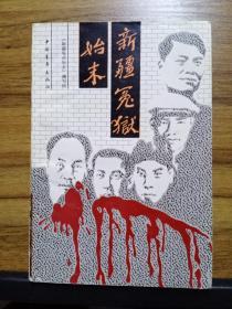 新疆冤狱始末