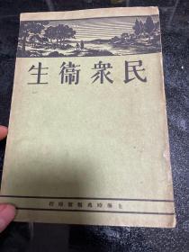 民国旧书 民众卫生 1934年初版