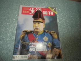 南方人物周刊等2本合售
