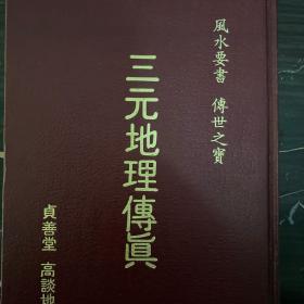 正版:三元地理传真