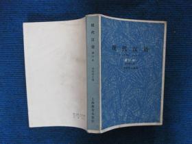 现代汉语  增订本