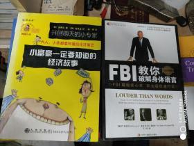 fbi教你破解身体语言  9元包挂刷