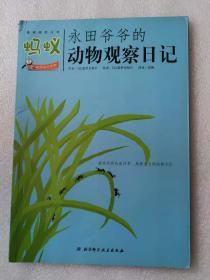 永田爷爷的动物观察日记:蚂蚁