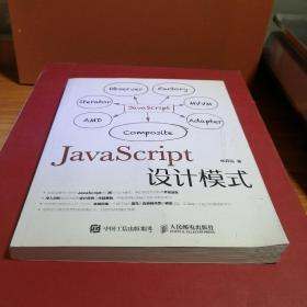 JavaScript设计模式
