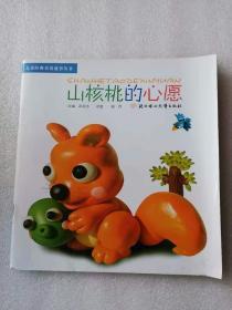 儿童经典童话故事丛书--山核桃的心愿
