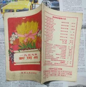 1959年新历书