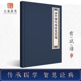 【复印件】论中国特殊性及其他