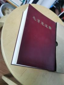 毛泽东选集(一卷本 繁体竖排 1964年一版一印)品好