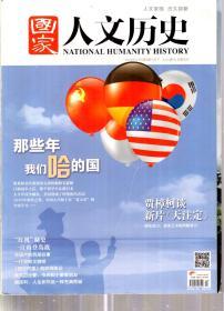 国家人文历史.2014年第2期