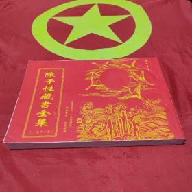 陈子性藏书全集(1~12卷)