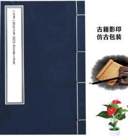 【复印件】(丛书)四库全书 2678 白石道人诗集 (宋)姜夔 四库全书
