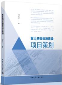 重大基础设施建设项目策划 9787112253470 刘武君 中国建筑工业出版社 蓝图建筑书店