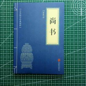 中华国学经典精粹 尚书