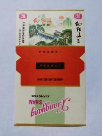 桦南县烟丝厂向阳山烟标