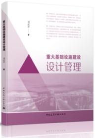 重大基础设施建设设计管理 9787112254002 刘武君 中国建筑工业出版社 蓝图建筑书店