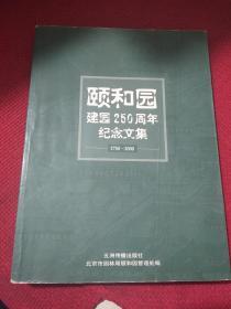 颐和园建园250周年纪念文集:1750~2000