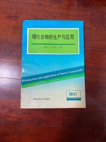 无机盐工业技术丛书之三 硼化合物的生产与应用