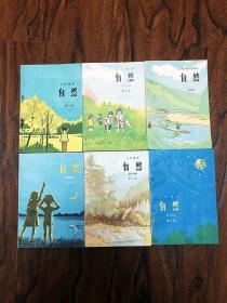 经典八十年代小学自然课本全套库存未用