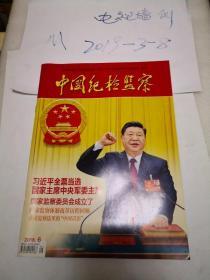 中国纪检监察2018年第6期国家监察委员会成立了
