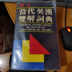 【朗文】当代英汉双解词典(初版)