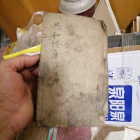 共和国教科书 新修身 第四册 书皮有一个昌邑县茶果食品店的大章