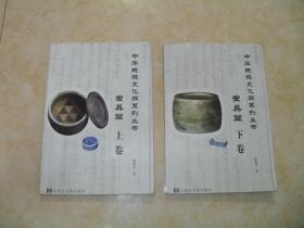 中华蟋蟀文化网系列丛书——虫具篇(上下两册全) 全书铜版彩页,2005年一版一印
