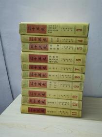 二十五史 十册合售 缺1、2册