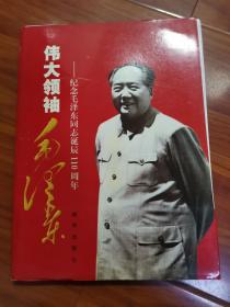 伟大领袖毛泽东——纪念毛泽东同志诞辰110周年( 图片册页62幅全,毛主席各个时期珍贵照片)