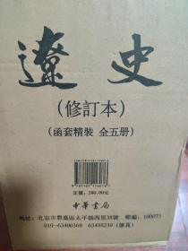 辽史(点校本二十四史修订本精装)