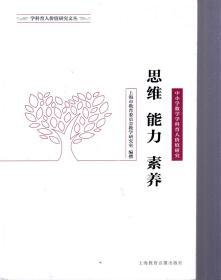 学科育人价值研究丛书.思维 能力 素养