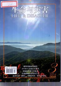 生命与灾害.2016年第3、4、5、10、11、12期.总第198、199、190、205、206、207期.6册合售
