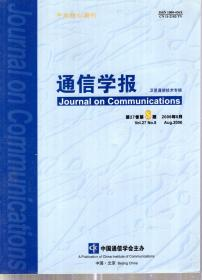 中文核心期刊.通讯学报.卫星通信技术专辑.2006年8月第27卷第8期、12月第27卷第12期.2册合售